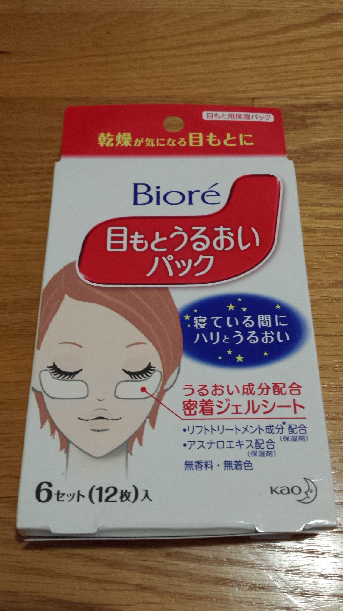 Biore Moisture Eye Mask